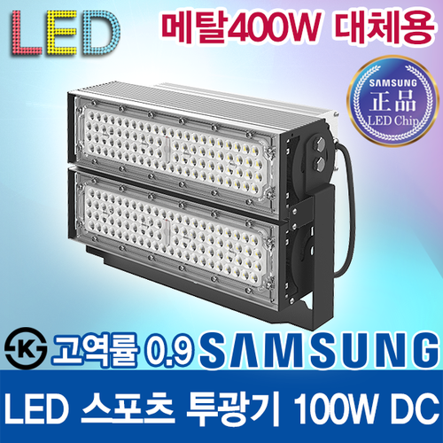 Samsung LED Chip LED High Power Sports Floodlight 100W Lens Concentration / Metal Halide 400W Replacement / Dust proof / moisture proof / tunnel light / warehouse / baseball field / car wash / KS / free bolt