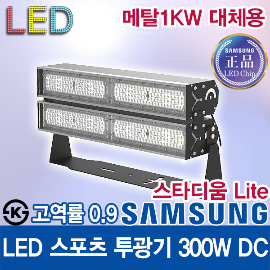 Samsung LED Chip LED High Power Factor Sports Floodlight 300W Lens Concentration / Metal Halide 1KW Alternative / Factory Light / Golf Course / Gas Station / Tennis Court / LED Lighting / Camping Lighting / Signage Lighting / Futsal / Floodligh