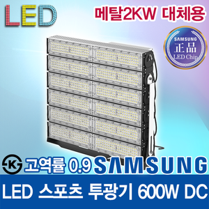 Samsung LED Chip LED High Power Sports Floodlight 600W Lens Concentration / Metal Halide 2KW Replacement / Factory Light / Golf Course / Gas Station / Tennis Field / LED Lighting / Camping Lighting / Signage Lighting / Futsal / Floodlight / Sec