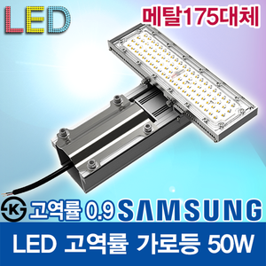 Samsung LED Chip LED50W High Power Factor Street Lamp Lens Halogen / Metal Halide / 175W Replacement Security Light / KS / Freebolt