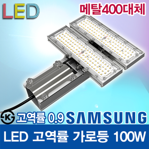 Samsung LED Chip LED 100W High Power Factor Street Lamp Lens Halogen / Metal Halide / 400W Replacement Security Light / Factory Light / Golf Course / Gas Station / Tennis Court / LED Lighting / Sports Lighting / Futsal / Work Light / Outdoor / O