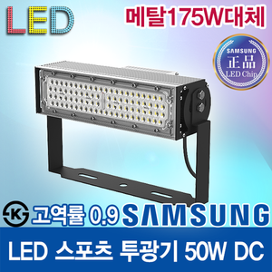 Samsung LED Chip LED High Power Factor Sports Floodlight 50W Lens Concentration / Metal Halide 175W Replacement / Dust proof / moisture proof / tunnel light / warehouse / baseball field / car wash / KS / free bolt